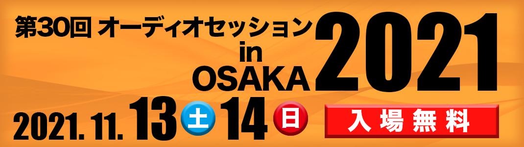 オーディオセッション in OSAKA